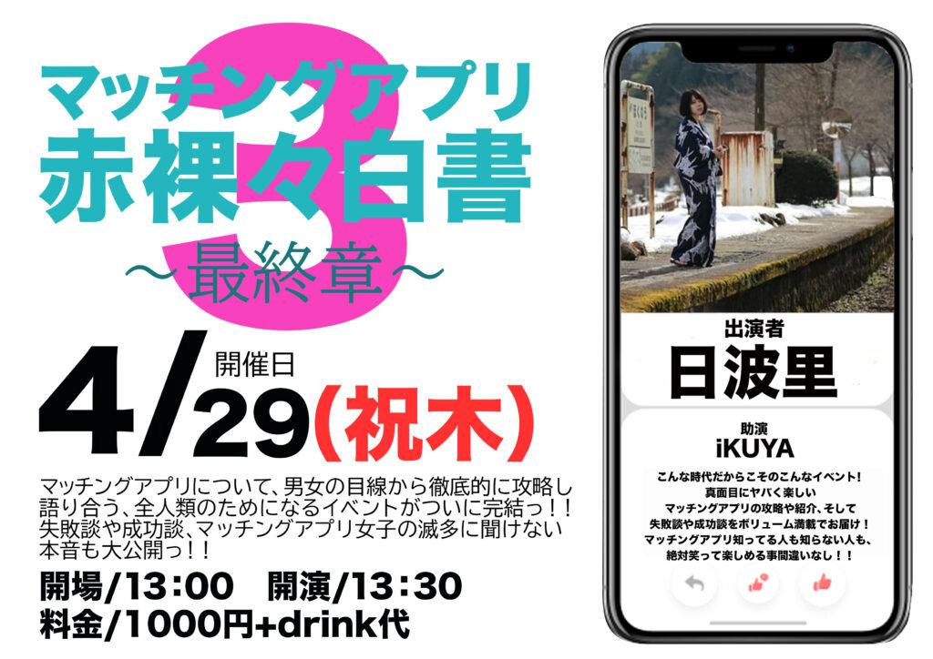 マッチングアプリ赤裸々白書3~最終章~