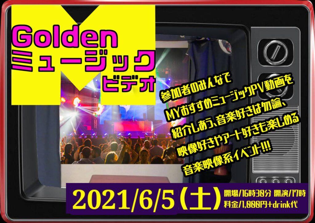 Goldenミュージックビデオ