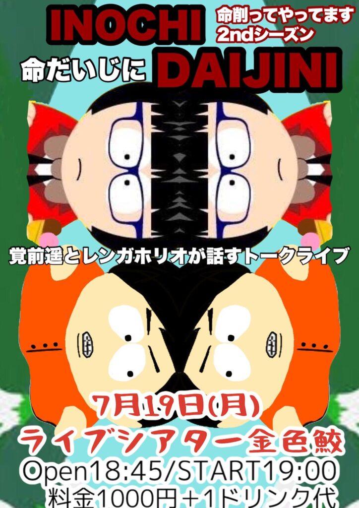 覚前遥×レンガホリオトークライブ『命だいじに』