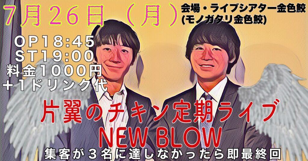 片翼のチキン定期ライブ『NEW BLOW』