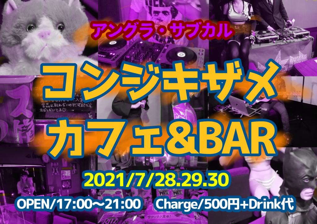 アングラ・サブカル コンジキザメカフェ&BAR