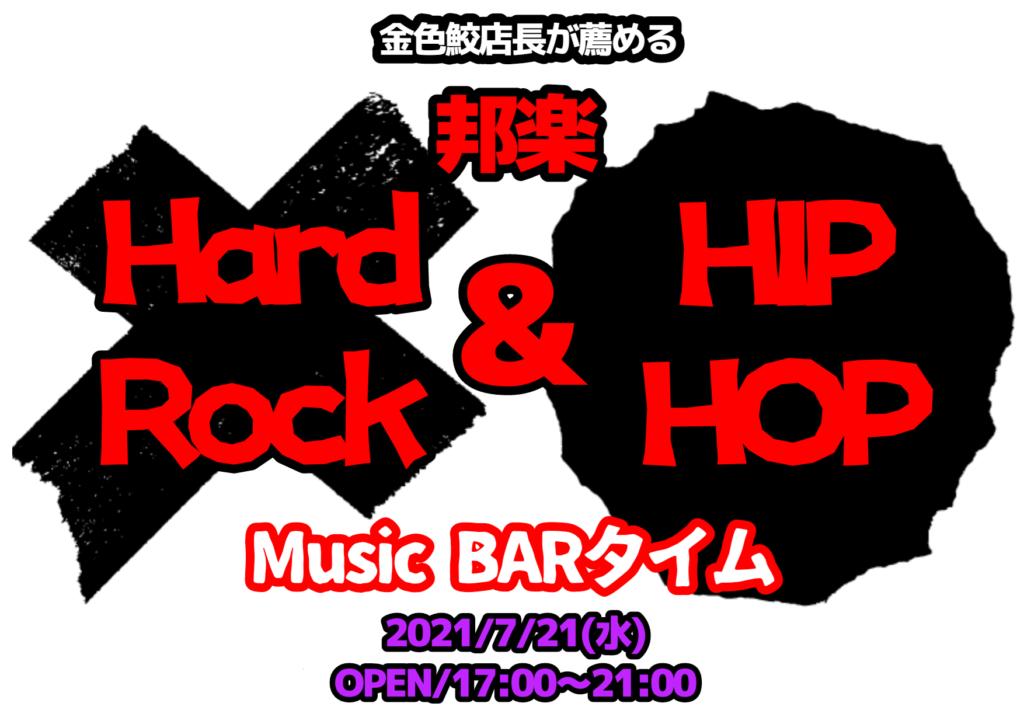 金色鮫店長が薦める邦楽HardRock&HiphopサウンドBAR