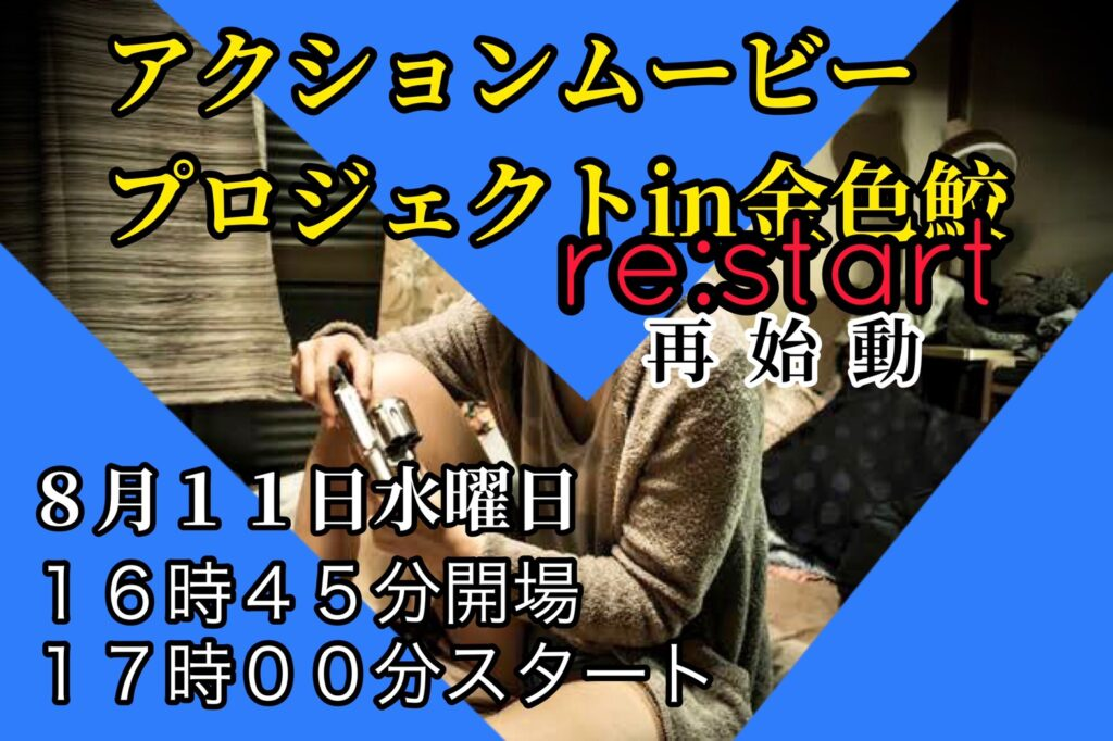 アクションムービープロジェクトin金色鮫〜再始動〜