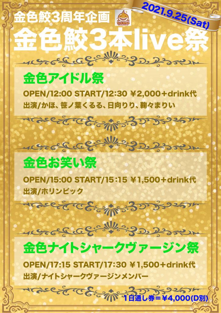 【金色鮫3周年記念】萌笑祝 金色鮫3本Live祭