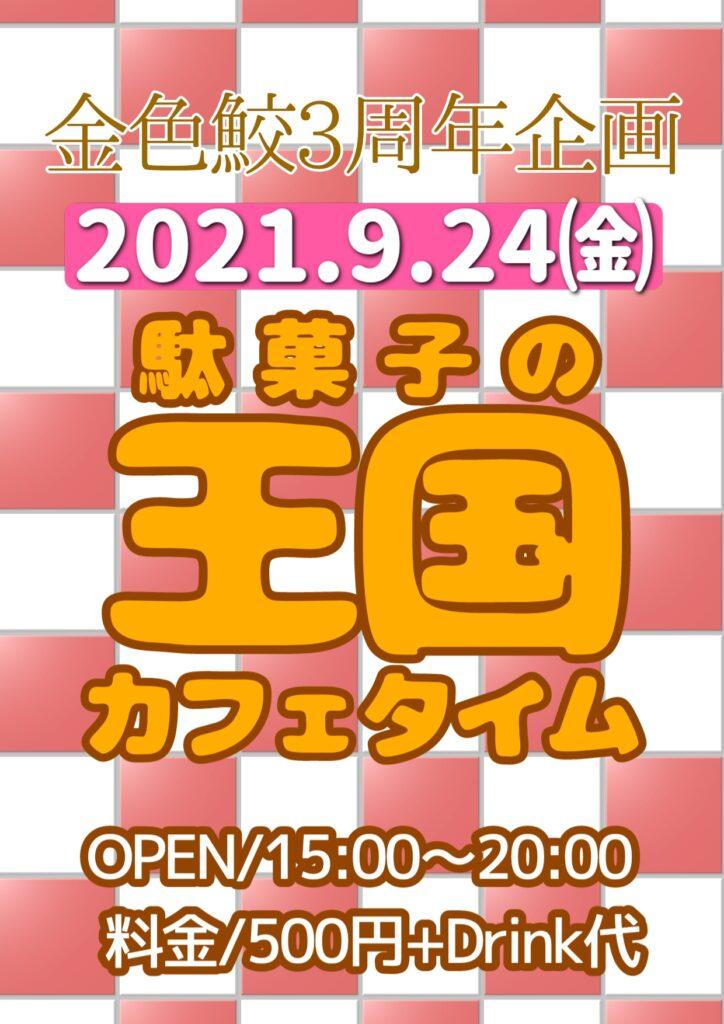 【金色鮫3周年企画】駄菓子の王国カフェタイム