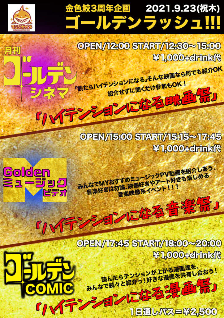 金色鮫3周年記念!ゴールデンラッシュ!!!
