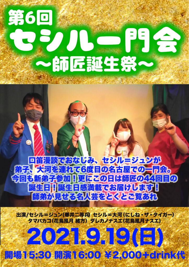第6回 セシル一門会~師匠誕生祭~