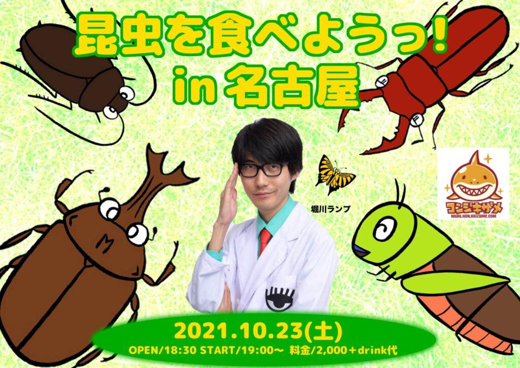 昆虫を食べようっ!in名古屋