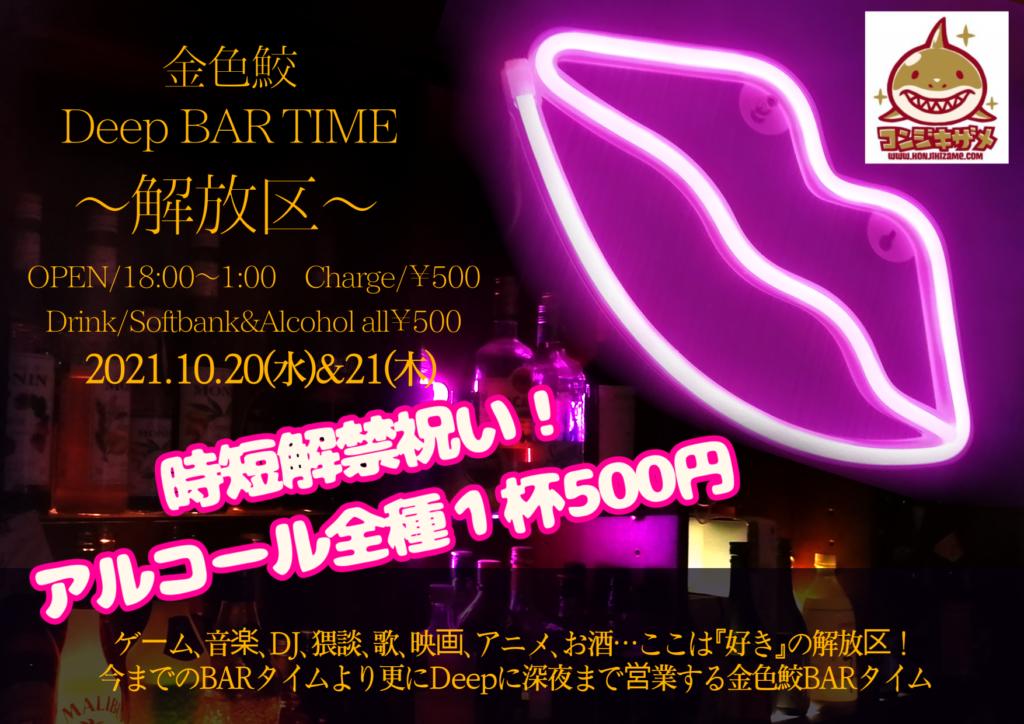 金色鮫 DEEP BAR TIME[解放区]
