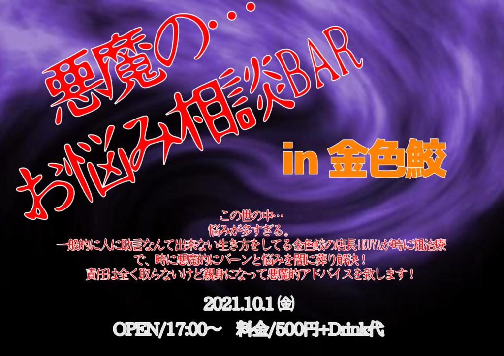 悪魔の…お悩み相談BAR in金色鮫